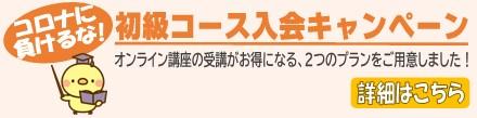 初級コース入会キャンペーン